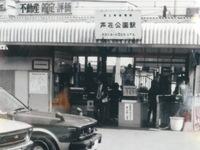 昭和40年代の芦花公園駅1