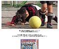 富士見ヶ丘少年蹴球団HP