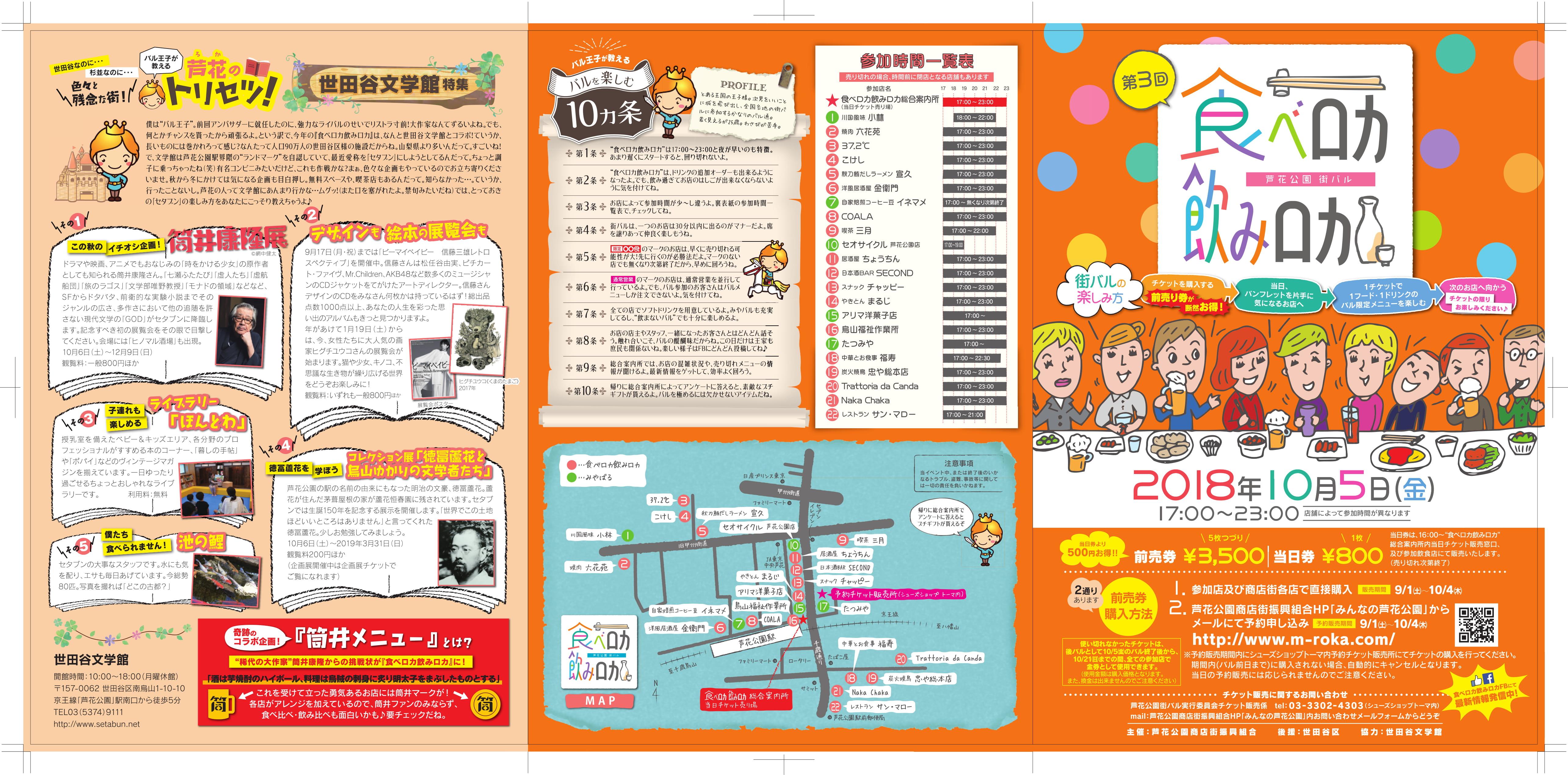 http://www.rokakoen.tokyo/topics_images/taberokanomiroka_3_main.jpg